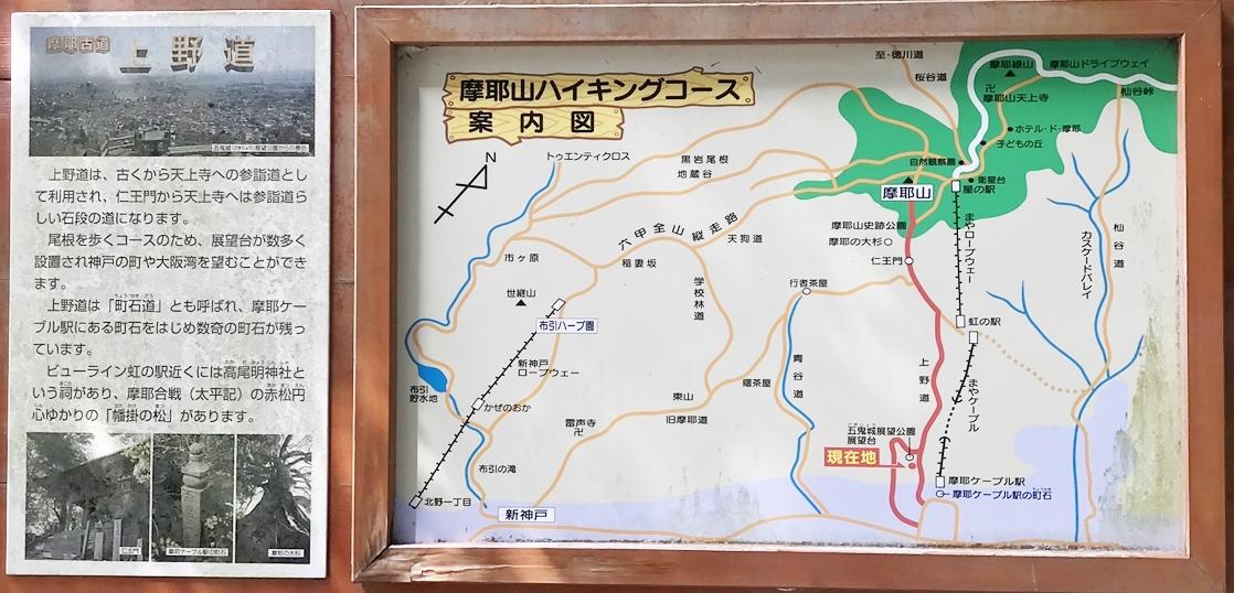 摩耶山『上野道』